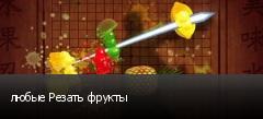 любые Резать фрукты