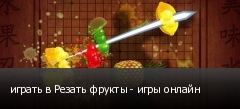 играть в Резать фрукты - игры онлайн