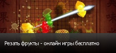 Резать фрукты - онлайн игры бесплатно