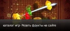каталог игр- Резать фрукты на сайте