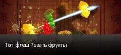 Топ флеш Резать фрукты