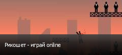 Рикошет - играй online