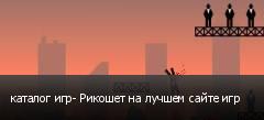 каталог игр- Рикошет на лучшем сайте игр