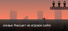 клевые Рикошет на игровом сайте