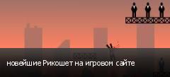 новейшие Рикошет на игровом сайте