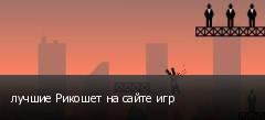 лучшие Рикошет на сайте игр