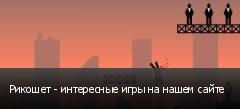 Рикошет - интересные игры на нашем сайте