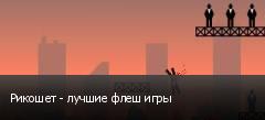Рикошет - лучшие флеш игры