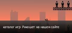 каталог игр- Рикошет на нашем сайте