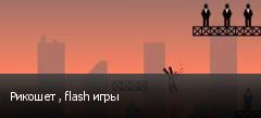 Рикошет , flash игры