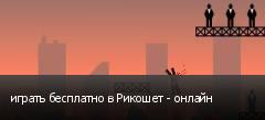 играть бесплатно в Рикошет - онлайн