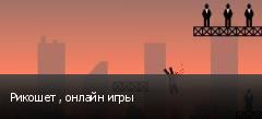 Рикошет , онлайн игры