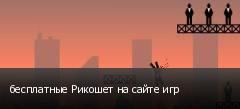бесплатные Рикошет на сайте игр