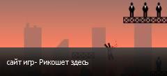 сайт игр- Рикошет здесь