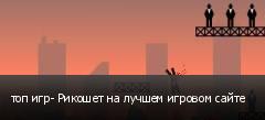 топ игр- Рикошет на лучшем игровом сайте