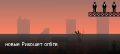 новые Рикошет online
