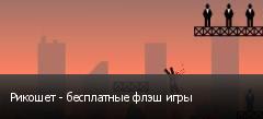 Рикошет - бесплатные флэш игры