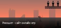 Рикошет - сайт онлайн игр