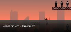 каталог игр - Рикошет