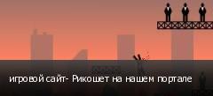 игровой сайт- Рикошет на нашем портале