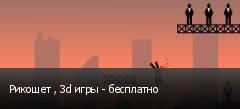 Рикошет , 3d игры - бесплатно