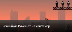 новейшие Рикошет на сайте игр