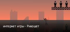 интернет игры - Рикошет