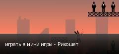 играть в мини игры - Рикошет