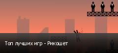 Топ лучших игр - Рикошет