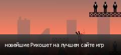 новейшие Рикошет на лучшем сайте игр