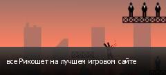 все Рикошет на лучшем игровом сайте