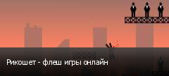 Рикошет - флеш игры онлайн