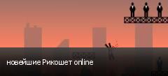 новейшие Рикошет online