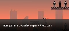 поиграть в онлайн игры - Рикошет