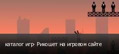 каталог игр- Рикошет на игровом сайте