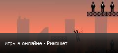 игры в онлайне - Рикошет