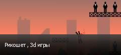 Рикошет , 3d игры