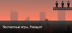 бесплатные игры, Рикошет