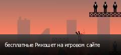 бесплатные Рикошет на игровом сайте