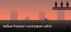 любые Рикошет на игровом сайте