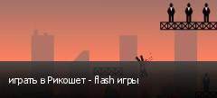играть в Рикошет - flash игры