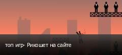 топ игр- Рикошет на сайте
