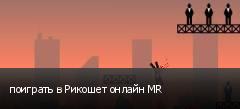 поиграть в Рикошет онлайн MR