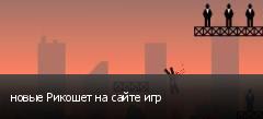 новые Рикошет на сайте игр