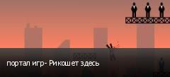 портал игр- Рикошет здесь