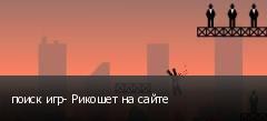 поиск игр- Рикошет на сайте
