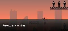 Рикошет - online