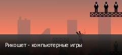 Рикошет - компьютерные игры