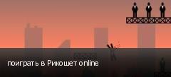 поиграть в Рикошет online