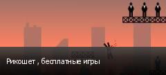 Рикошет , бесплатные игры